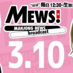 【麻雀・Mリーグ情報番組】MEWS!2020/3/10