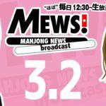 【麻雀・Mリーグ情報番組】MEWS!2020/3/2
