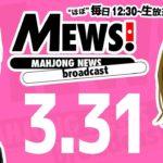 【麻雀・Mリーグ情報番組】MEWS!2020/3/31