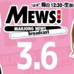 【麻雀・Mリーグ情報番組】MEWS!2020/3/6