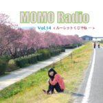 「MOMOラジオ」No 14   ルーレットくじでね…