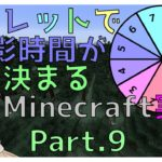 【Minecraft実況】ルーレットで撮影時間が来まるMinecraft実況Part.9