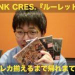 PINK CRES.『ルーレット』トレカ揃えるまで帰れまてん。