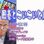 囲碁とこいこいと麻雀 Play IGO, KOIKOI and MAHJONG.