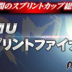 【麻雀】RMU 2019スプリントファイナル1日目