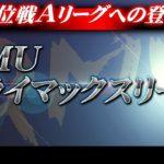 【麻雀】RMU・2019後期クライマックスリーグ2日目