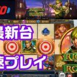 【Riches of Robin】人気のPlay'nGOの最新台をさっそく打ってみた!オンラインカジノ【カジ旅】
