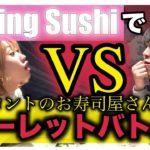 トロントのSpring Sushiでルーレットバトル!胃袋破裂寸前!