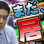 【超!天王山】醍醐大、魂のフリテンリーチ【麻雀】