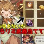 無料ガチャルーレット&スクラッチ4日目【グラブル】