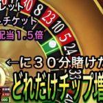 【カジプロ】ルーレットのイベントチケットはどれだけ儲かる?【検証】