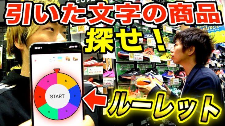【スポーツショップ】ルーレットで出た「文字」で始まる商品を探せ!!