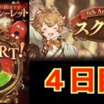 【グラブル】6周年スクラッチ&ルーレットガチャ四日目