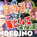 【オンラインカジノ】ワンダリーノの人気スロットに挑戦!後半は演出を引いて激アツ!?