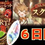 【グラブル】虹は出る!!虹は!!6周年スクラッチ&ルーレットガチャ六日目