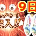 【グラブル】サブ垢でムック様が!!6周年スクラッチ&ルーレットガチャ九日目