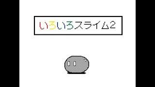 【スライムルーレット②】