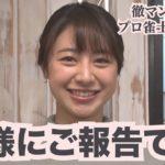 【麻雀】テレ朝林美沙希アナがプロ雀士をガチで目指す⑤【大事な報告編】