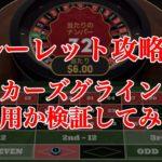 オンラインカジノのルーレットを攻略|オスカーズグラインド法は使える?