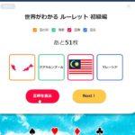 ルーレットアプリ「世界初級」、「日本初級・中級」動画