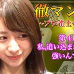 【麻雀】テレ朝林美沙希アナがプロ雀士をガチで目指す④【奇跡の逆転劇!?編】