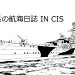【wows 0.9.2.0】まったりランダム戦!ルーレットで艦艇選択!