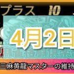 トップラス 10 以上 麻雀格闘倶楽部 目指せ!黄龍マスターの維持!!№034
