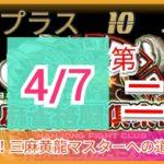 トップラス 10 以上 麻雀格闘倶楽部 目指せ!三麻黄龍マスターへの道№041
