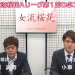【麻雀】第10期女流桜花Aリーグ第1節D卓2回戦