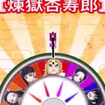 【鬼滅の刃】「人気キャラ10人ルーレット」Kimetsu no Yaiba(Demon Slayer)roulette(Fortune-telling)