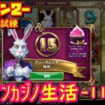 11日目 オンラインカジノ生活シーズン2【カジノエックス】