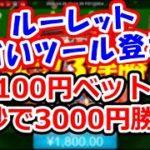 【在宅ルーレット】1P100円・40秒で3000円勝利!スゴいツール「ルーレットバスター夢幻」