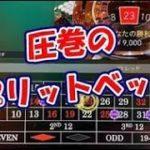 【時給2000円】ルーレット攻略 フラットベットで徹底攻略!!!