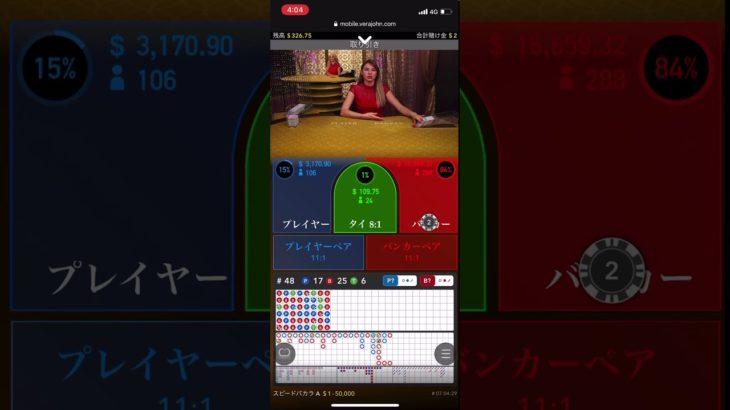 【オンラインカジノ】〜逆襲の馬可羅〜 200$から10000$への道のり第1話