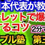 【元日本代表が教える】ドリブル講座!〇〇+ルーレットでくそほど抜けるようになる裏技【ウイイレアプリ2020】