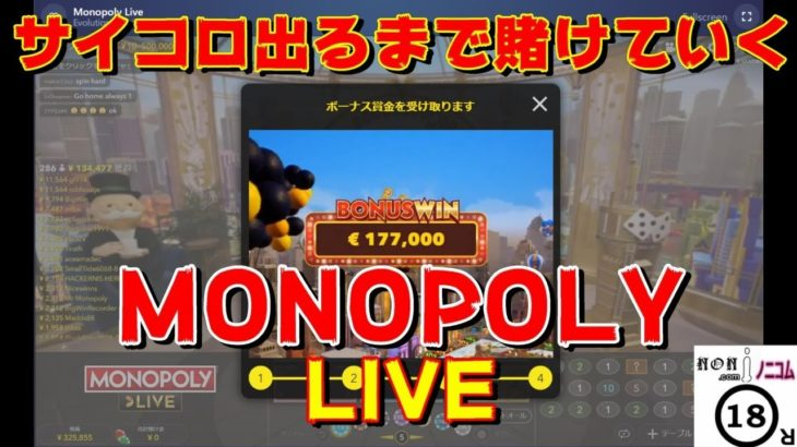 オンラインカジノ30万円で100日後にどうなるか!?【Casinoin3日目】ノニコムオンカジLIVE