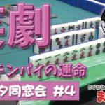 【麻雀】【4人17歩】役満とチーム戦がもたらす奇跡の爆笑!!【マースタ】【同窓会#4】