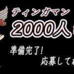 【カジ旅】応募は4月30日13時まで!リルデビルやったらあ!【オンラインカジノ】