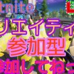 「エンドゾーン、4V4V4V4BOXファイト」麻雀でめっちゃ勝ったw!!!雑魚ネタ勢の参加型配信!!!「フォートナイト」