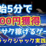 【開始5分でサクサク稼げる】オンラインカジノ、ブラックジャック実践動画4月29日
