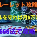オンラインカジノ ルーレット攻略! 666法