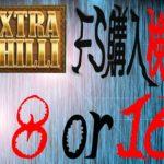 【検証】8or16【エクストラチリ】