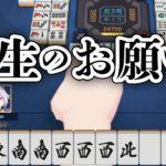 """実況 麻雀""""一生のお願い"""" #9"""
