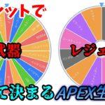 【ルーレットAPEX】武器とレジェンドをルーレットで決めたら絶対面白い【ゲーム実況】