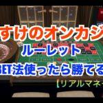 【やちすけのオンカジ#4】ルーレット31BET法実践【ベラジョンカジノ】
