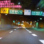 【ルーレット族?】首都高C1深夜のドライブ!「あの映画の有名なタイムマシンとの遭遇!」 Midnight Drive in Tokyo JAPAN