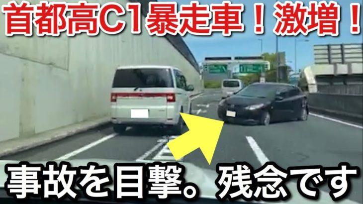 【実車】首都高C1で事故を目撃!ルーレット族が急増!picar3