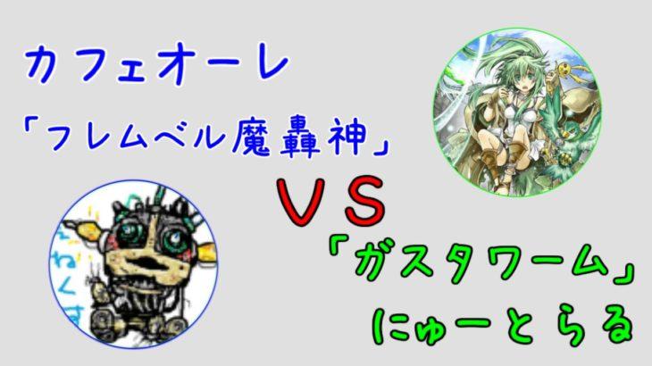 【企画決闘】 DT杯 ちょっと前にルーレットで決めたデッキ対決!