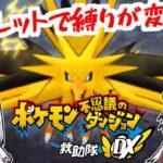 【ポケダンDX】ルーレットで縛りが変わるポケモン不思議のダンジョン 救助隊DX【ゆっくり実況】part3