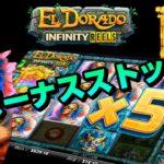 【EL DORADO】Reel Play すでにボーナスストック3個完了後、4個目でボーナス放出!マルチプライヤーが×4づつ増えて行きます。オンラインカジノ【カジ旅】夢だけはある!!